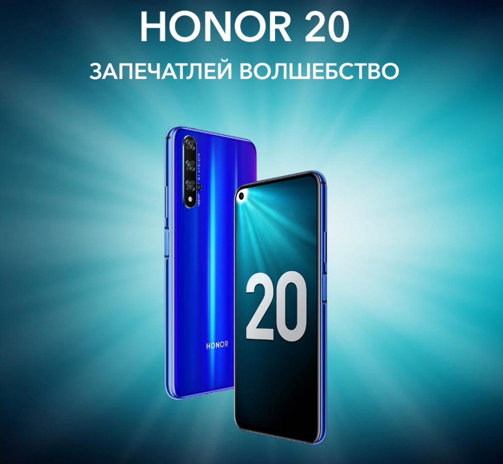 Honor 20_1.png