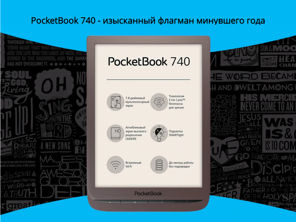 POCKETBOOK 740_1.png