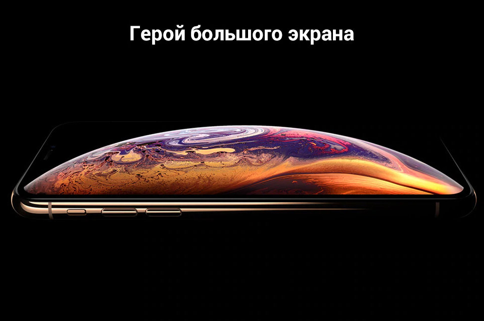 iPhone XS Max_1.png