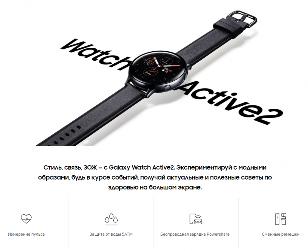Samsung Galaxy Watch Active 2_1.png