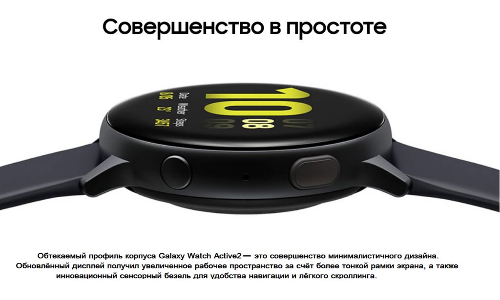 Samsung Galaxy Watch Active 2_3.png
