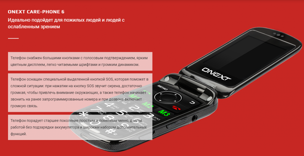 ONEXT Care-Phone 6_1.png