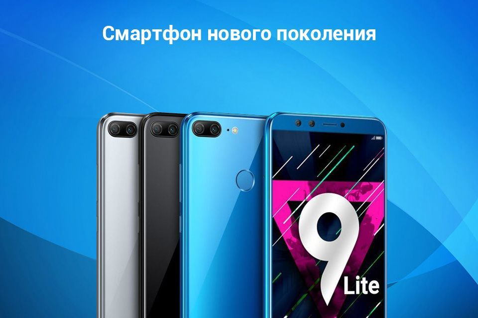 Honor 9 Lite_1.jpg
