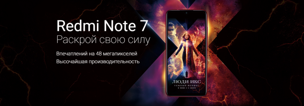 Redmi Note 7_0.png