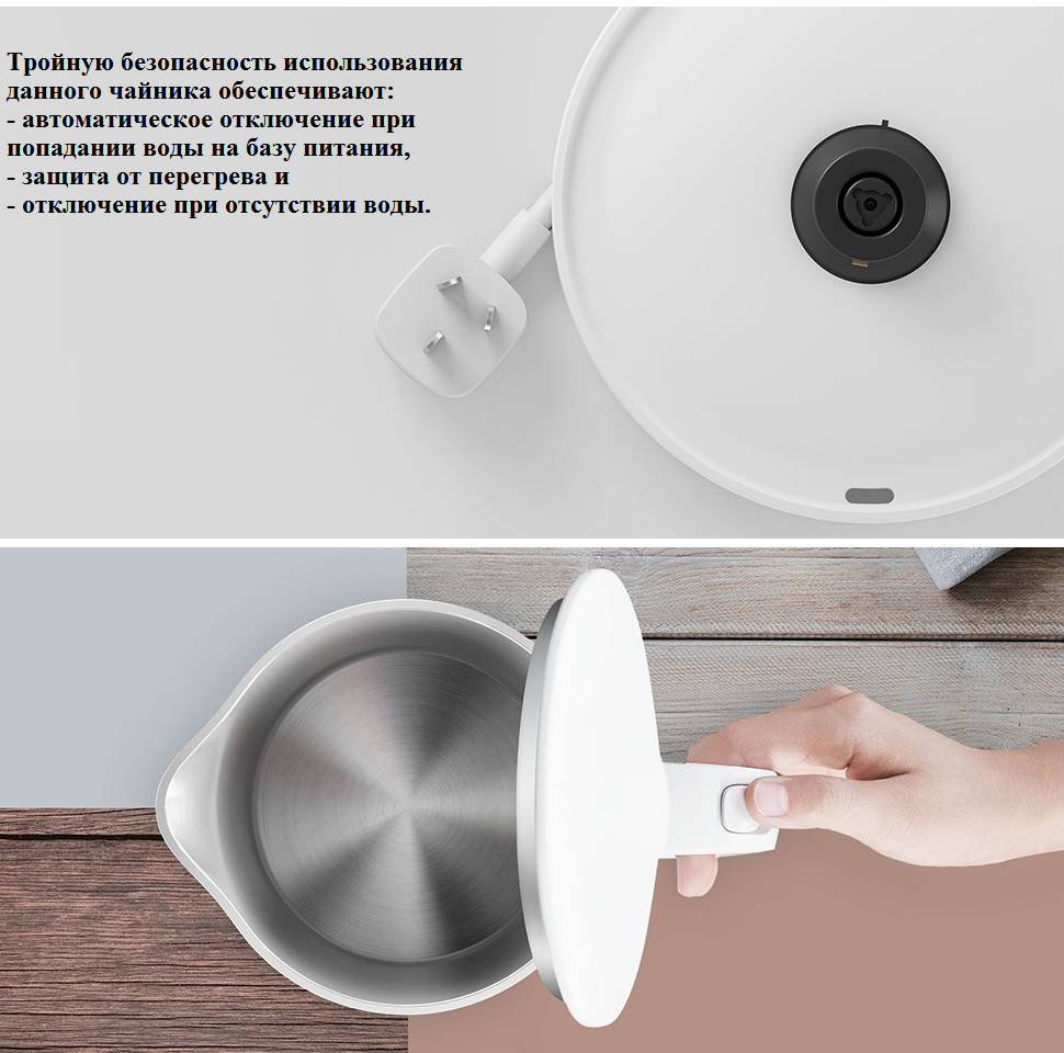 XIAOMI Mi Eelectric Water Kettle_2.png