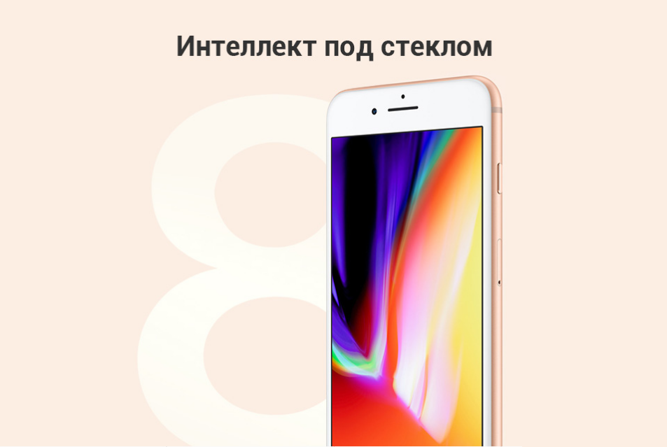 iPhone 8_1.png