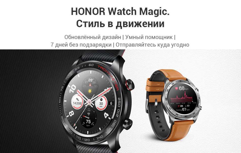 HONOR Watch Magic_1.png