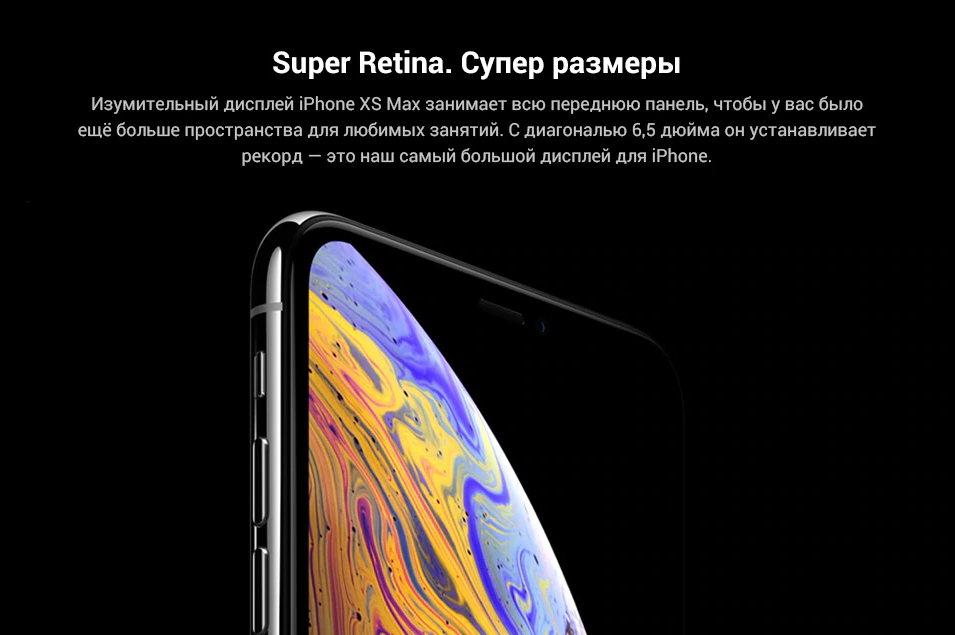 iPhone XS Max_3.png