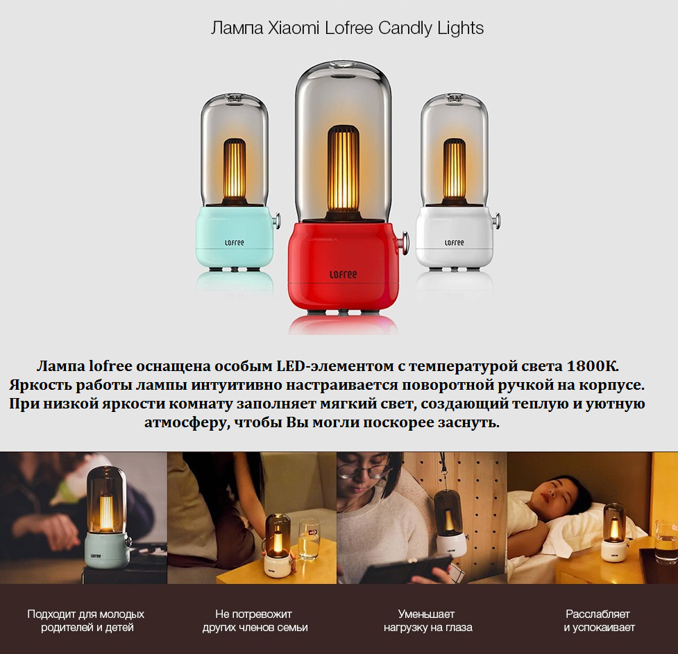 Xiaomi Lofree Candle Lights_1.png