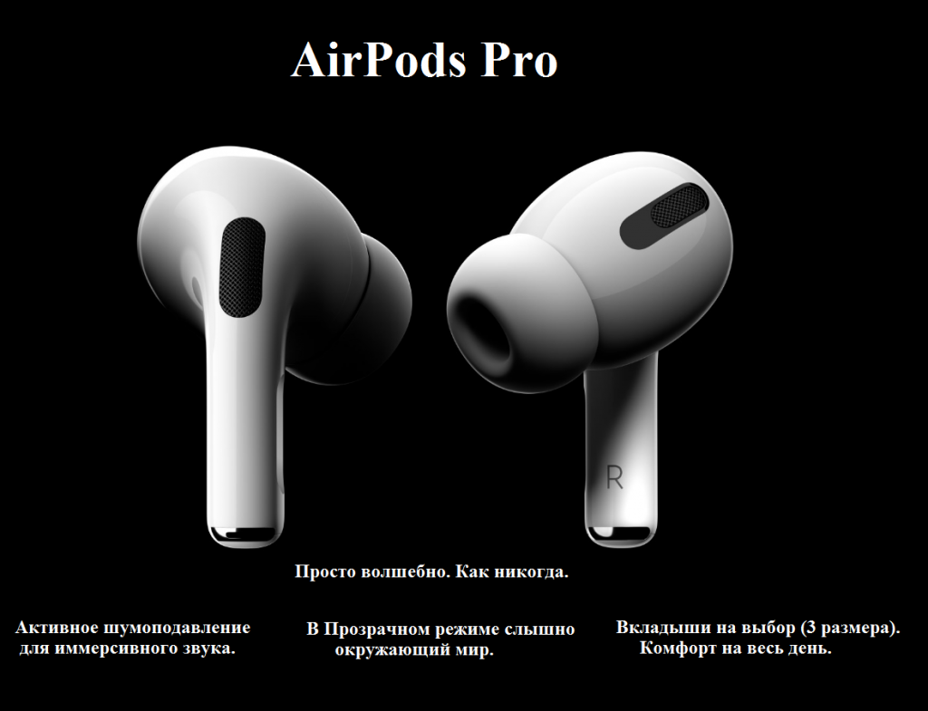 APPLE AirPods Pro_1.png