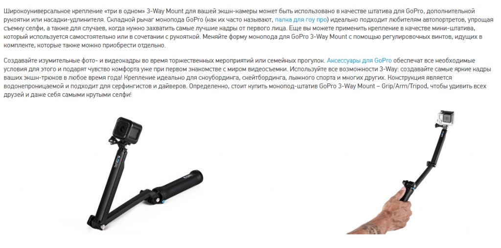 Монопод-штатив GoPro 3-Way Mount .png