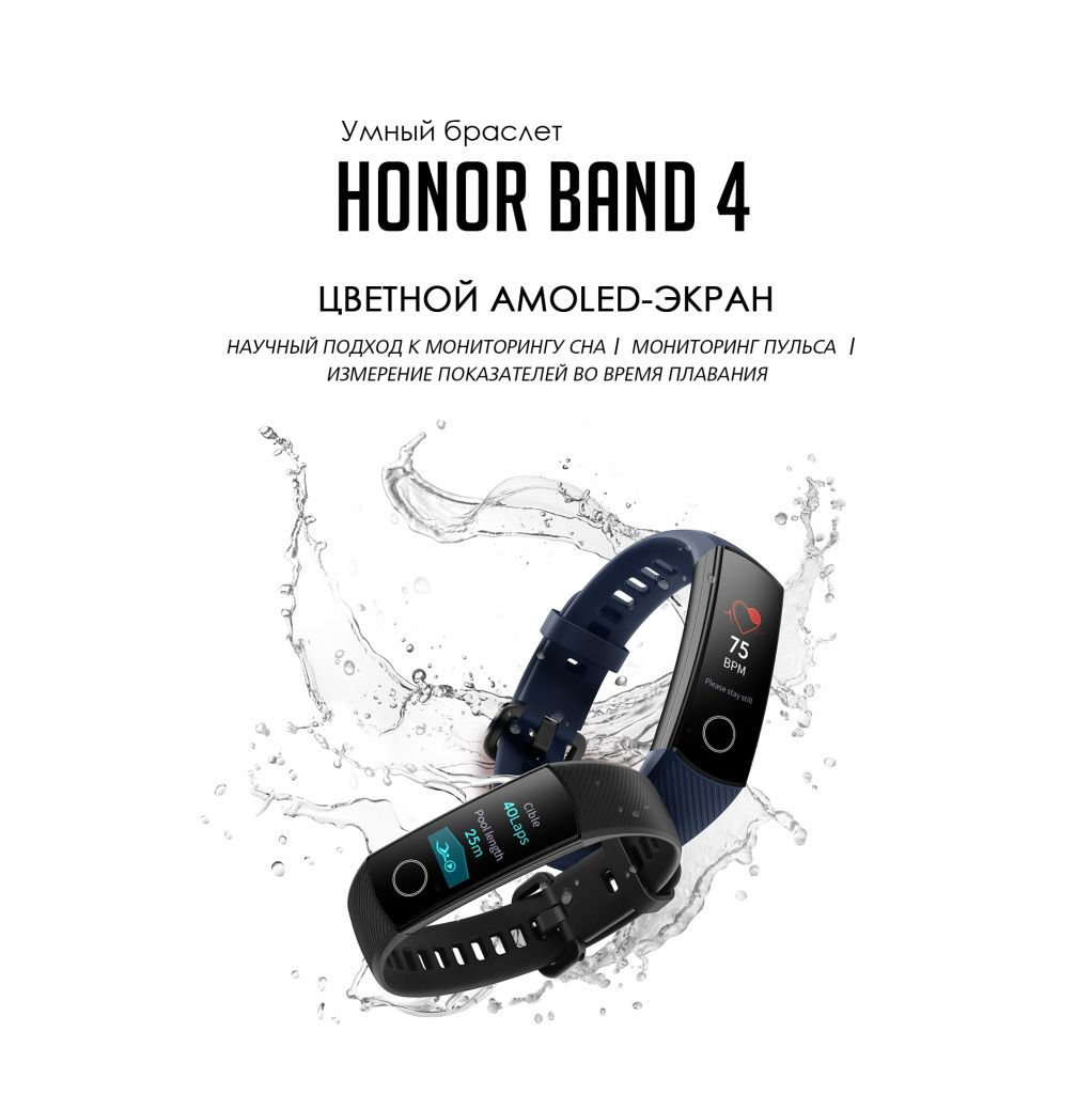 Honor Band 4_2.jpg